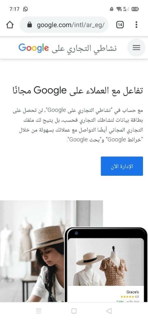 نشاطي التجاري على جوجل